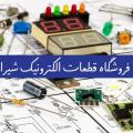 فروشگاه قطعات الکترونیک شیراز