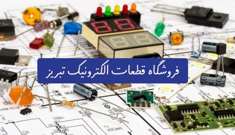 فروشگاه قطعات الکترونیک تبریز