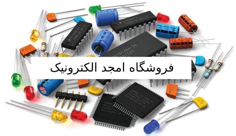 فروشگاه امجد الکترونیک