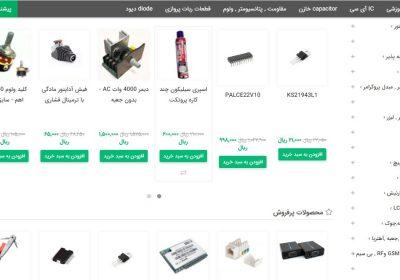 فروشگاه-محمد-الکترونیک