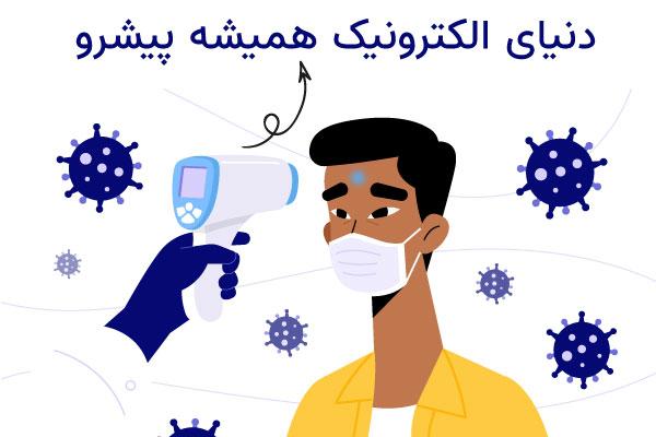 الکترونیک و ویروس کرونا